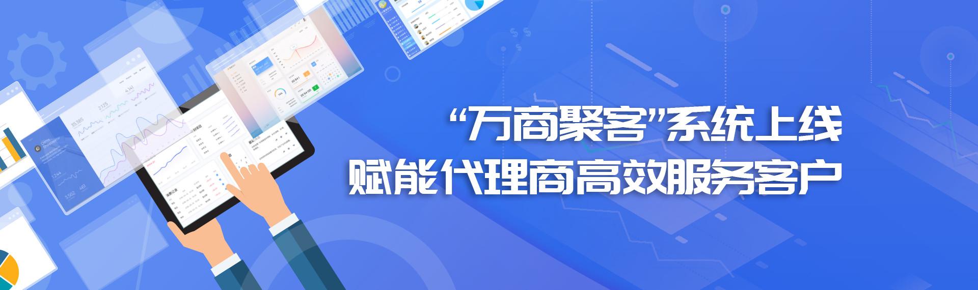 万商聚客banner.jpg