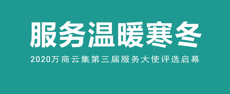 服务大使评选文章封面.png